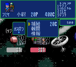 Sugoroku Ginga Senki (Japan) In game screenshot