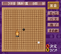 Super Igo - Go Ou (Japan) In game screenshot