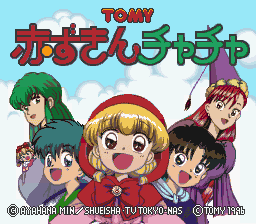 Akazukin Chacha (Japan) Title Screen