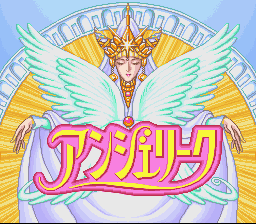 Angelique - Premium Box (Japan) Title Screen