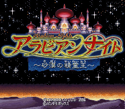 Arabian Nights - Sabaku no Seirei Ou (Japan) Title Screen