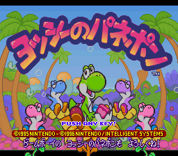 BS Yoshi no Panepon - BS Ban (Japan) (En,Ja) Title Screen