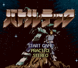 Battletech (Japan) Title Screen