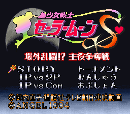 Bishoujo Senshi Sailormoon S - Jougai Rantou! Shuyaku Soudatsusen (Japan) Title Screen