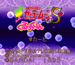Bishoujo Senshi Sailormoon S - Kurukkurin (Japan) Title Screen