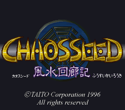 Chaos Seed - Fuusui Kairouki (Japan) Title Screen