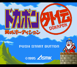 Dokapon Gaiden - Honoo no Audition (Japan) Title Screen