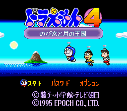 Doraemon 4 - Nobita to Tsuki no Oukoku (Japan) Title Screen