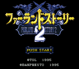 Farland Story 2 (Japan) Title Screen