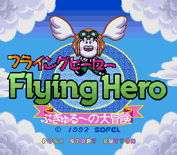 Flying Hero - Bugyuru no Daibouken (Japan) Title Screen