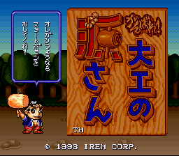 Ganbare! Daiku no Gen-san (Japan) Title Screen