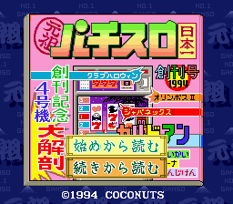 Ganso Pachi-Slot Nihonichi (Japan) Title Screen
