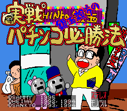 Gindama Oyakata no Pachinko Hisshouhou (Japan) Title Screen