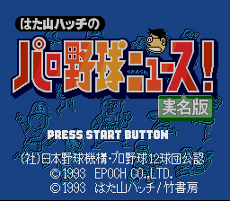 Hatayama Hatch no Pro Yakyuu News! - Jitsumei Ban (Japan) Title Screen