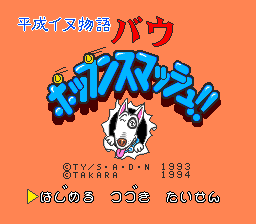 Heisei Inu Monogatari Bow - Pop'n Smash!! (Japan) Title Screen