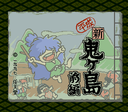 Heisei Shin Onigashima - Zenhen (Japan) Title Screen