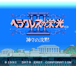Herakles no Eikou III - Kamigami no Chinmoku (Japan) Title Screen