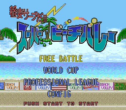Inazuma Serve da! Super Beach Volley (Japan) Title Screen