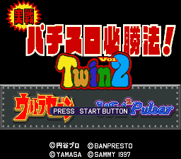 Jissen! Pachi-Slot Hisshouhou! Twin Vol. 2 (Japan) Title Screen