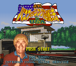Jissen Bass Fishing Hisshouhou in USA (Japan) Title Screen