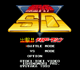 Kamen Rider SD - Shutsugeki!! Rider Machine (Japan) Title Screen