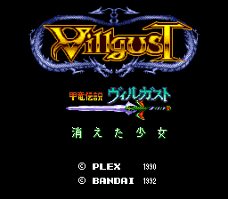 Kouryuu Densetsu Villgust - Kieta Shoujo (Japan) Title Screen