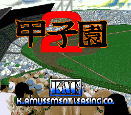 Koushien 2 (Japan) Title Screen