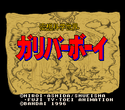 Kuusou Kagaku Sekai Gulliver Boy (Japan) Title Screen