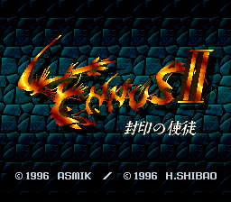 Lennus II - Fuuin no Shito (Japan) Title Screen