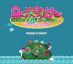 Lode Runner Twin - Justy to Liberty no Daibouken (Japan) Title Screen