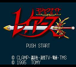 Magic Knight Rayearth (Japan) Title Screen