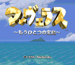Marvelous - Mouhitotsu no Takarajima (Japan) Title Screen