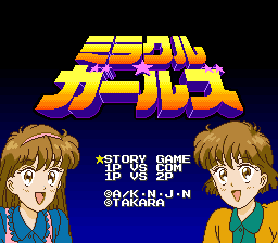 Miracle Girls (Japan) Title Screen