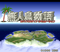 Mujintou Monogatari (Japan) Title Screen