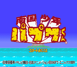 Nangoku Shounen Papuwa-kun (Japan) Title Screen