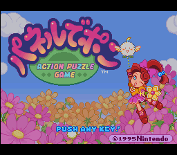 Panel de Pon (Japan) Title Screen
