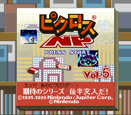 Picross NP Vol. 5 (Japan) (NP) Title Screen