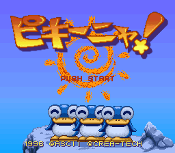 Pikiinya! (Japan) Title Screen