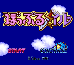 Popful Mail (Japan) Title Screen