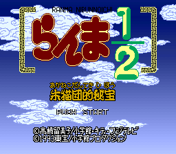 Ranma 1-2 - Akanekodan Teki Hihou (Japan) Title Screen