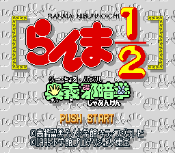 Ranma 1-2 - Ougi Jaanken (Japan) Title Screen