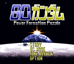 SD Gundam - Power Formation Puzzle (Japan) Title Screen