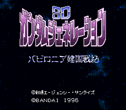SD Gundam Generation - Babylonia Kenkoku Senki (Japan) (ST) Title Screen
