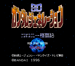 SD Gundam Generation - Colony Kakutouki (Japan) (ST) Title Screen