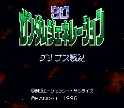 SD Gundam Generation - Gryps Senki (Japan) (ST) Title Screen