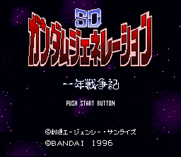 SD Gundam Generation - Ichinen Sensouki (Japan) (ST) Title Screen