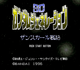 SD Gundam Generation - Zanscare Senki (Japan) (ST) Title Screen