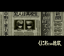 Shin Nekketsu Kouha - Kunio-tachi no Banka (Japan) Title Screen
