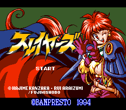 Slayers (Japan) Title Screen