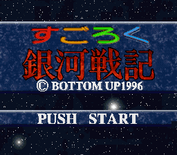 Sugoroku Ginga Senki (Japan) Title Screen